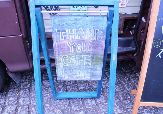 手書き看板 サンキュカフェ
