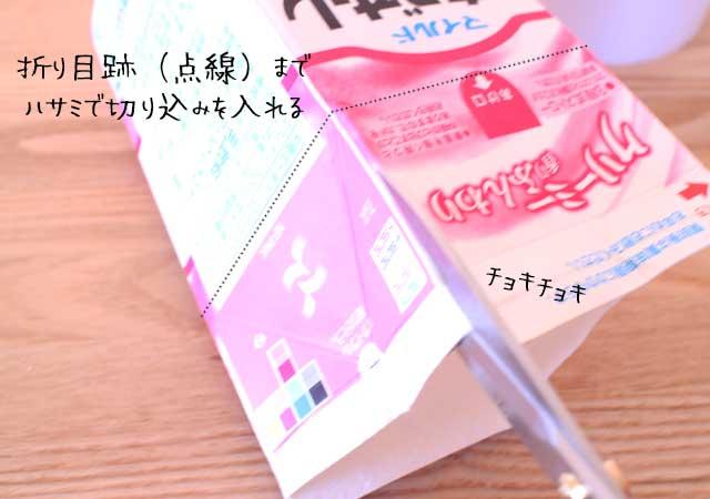 牛乳パック型2