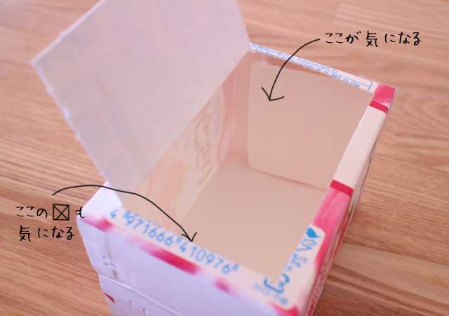 牛乳パック型7
