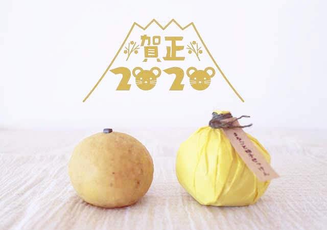 まるごと柚子せっけん2020