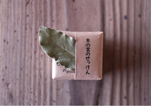 木の実の石鹸のラッピング